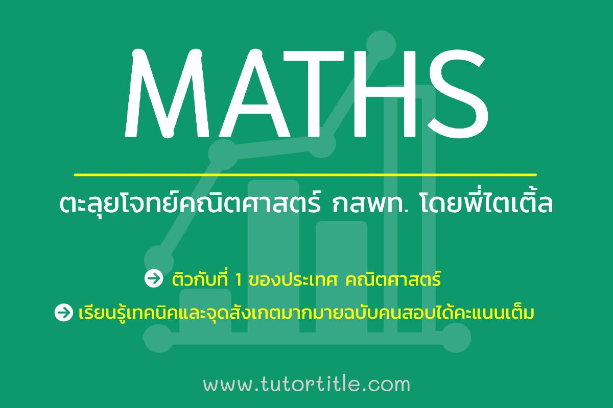 ตะลุยโจทย์คณิตศาสตร์