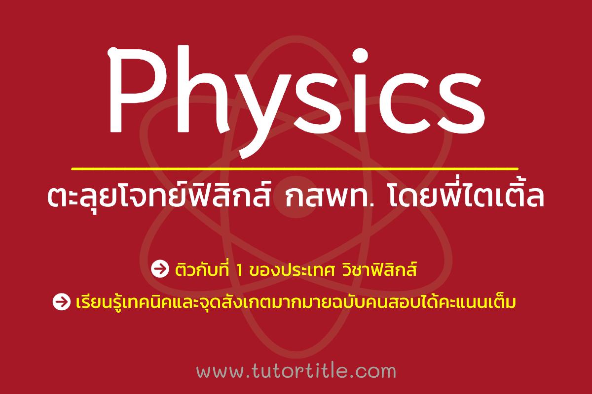 ตะลุยโจทย์ฟิสิกส์