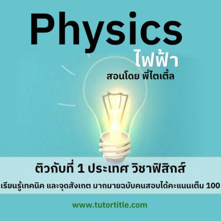เนื้อหาฟิสิกส์ บทไฟฟ้า(ชุดใหญ่) พร้อมตะลุยโจทย์
