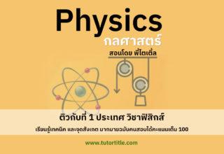 เนื้อหาฟิสิกส์ บทกลศาสตร์ (ชุดใหญ่) พร้อมตะลุยโจทย์