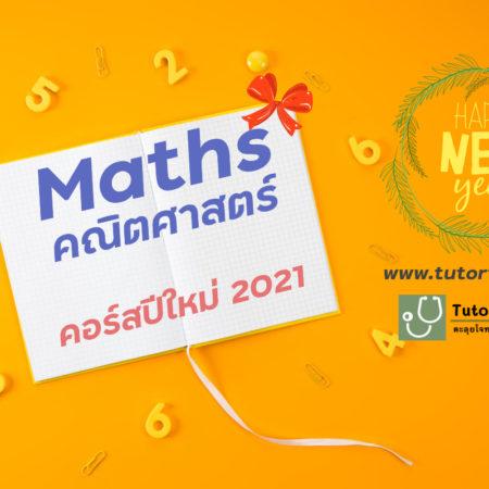 ตะลุยโจทย์คณิตศาสตร์ ปีใหม่ 2021