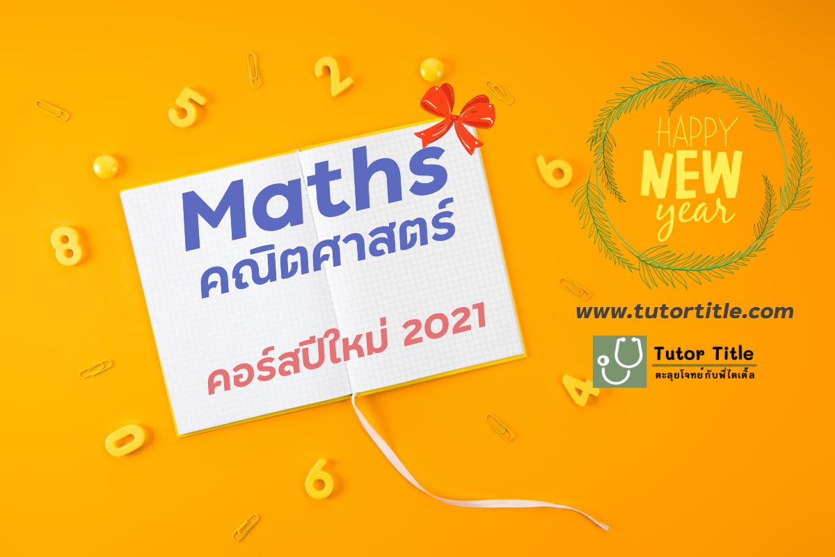 math-2021