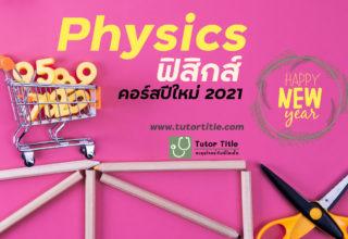 ตะลุยโจทย์ฟิสิกส์ ปีใหม่ 2021